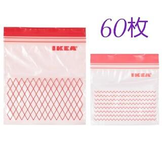 IKEA - IKEA ジップロック フリーザーバッグ レッド ピンク 60枚セット