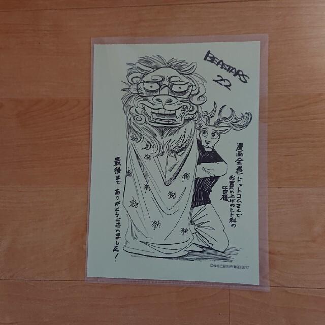 BEASTARS  全巻 エンタメ/ホビーの漫画(少年漫画)の商品写真