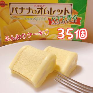ブルボン(ブルボン)の美味しい♪ ふんわりケーキ バナナオムレット 35個(菓子/デザート)