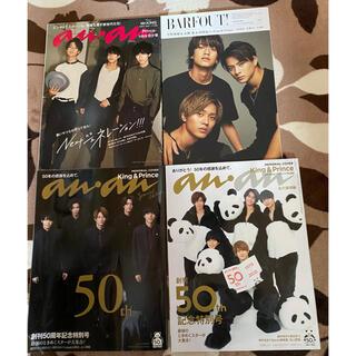 ジャニーズ(Johnny's)のKing&Prince 雑誌セット(アート/エンタメ/ホビー)