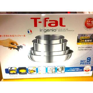 T-fal - NEWティファール【T-fal】インジニオ・ネオ IHステンレス・セット9