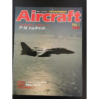 週刊エアクラフト世界の航空機図解百科 No.1   F-14 トムキャット