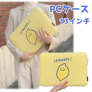 【売り尽くしセール!】PCケース セカンドモーニング レモン 13インチ