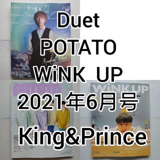 ジャニーズ(Johnny's)のKing & Prince Duet POTATO WU 2021年6月号(アート/エンタメ/ホビー)