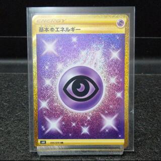 ポケモン(ポケモン)のポケモンカード エネルギー(カード)