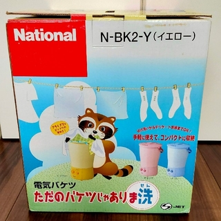 Panasonic - National 電気バケツ 洗濯機 ただのバケツじゃありま洗