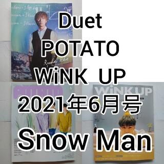 ジャニーズ(Johnny's)のSnow Man Duet POTATO WiNK UP 2021年6月号(アート/エンタメ/ホビー)