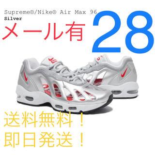 Supreme - 【新品】Supreme/Nike Air Max 96 Silver 28㎝