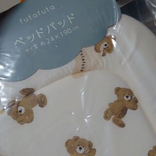フタフタ(futafuta)の新品 futafuta 全身くま クマ柄 ベッドパッド フタフタ(ベビー布団)