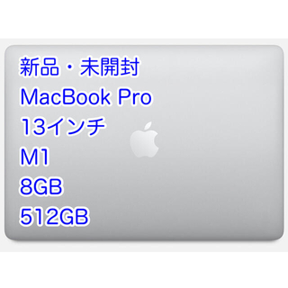 Mac (Apple) - 【新品・未開封】MacBook Pro Retina 13.3 M1 512GB