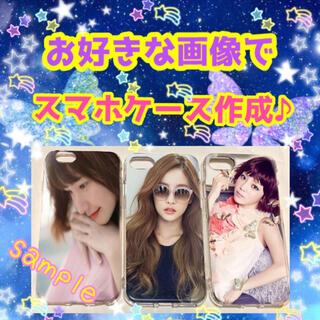 ショウジョジダイ(少女時代)の☆お持ちの画像で❤ツヤ感✨TPU  iphoneケース☆ラメなどデコも人気(iPhoneケース)