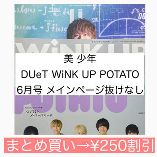 ジャニーズ(Johnny's)の美 少年 duet Wink up POTATO 6月号 メイン抜けなし(アート/エンタメ/ホビー)