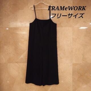 フレームワーク(FRAMeWORK)のフレームワークサロペット パンツ ブラック ワンピース(サロペット/オーバーオール)
