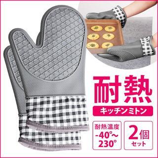 キッチングローブ グレー(日用品/生活雑貨)
