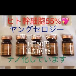 ヤングセロジー ヒト幹細胞55%高麗人参アロエ真珠タンパクトタロル入り5アンプル(美容液)