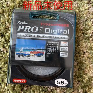 ケンコー(Kenko)の新品未使用⭐️ Kenko 58mm レンズフィルター PRO1D プロテクター(フィルター)