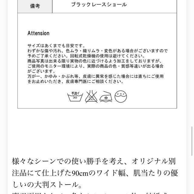 セレモニーフォーマル、パーティエアコン対策に!未使用ショール★冠婚葬祭 レディースのファッション小物(マフラー/ショール)の商品写真