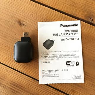 パナソニック(Panasonic)のDY-WL10 [無線LANアダプター](その他)