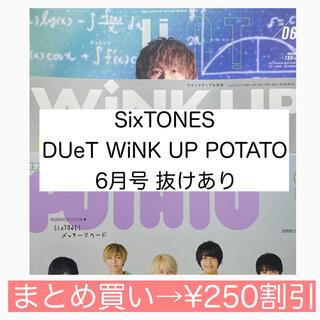 ジャニーズ(Johnny's)のSixTONES duet Wink up POTATO 6月号 抜けあり(アート/エンタメ/ホビー)