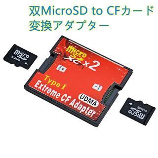 C031 双MicroSD to CF アダプター TF対応 8(デジタル一眼)