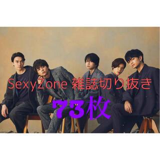 ジャニーズ(Johnny's)のWiNK UP SexyZone雑誌切り抜き(アート/エンタメ/ホビー)