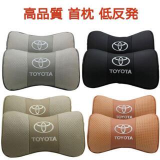TOYOTA トヨタ 車用 首枕 高品質 牛革ネックパッド 汎用 2個セット