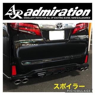トヨタ(トヨタ)の30アルファード/ヴェルファイア アドミレイションリチェルカート 純正バンパー付(車種別パーツ)