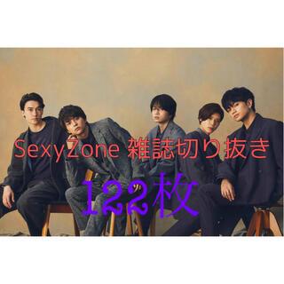 ジャニーズ(Johnny's)のMyojo SexyZone雑誌切り抜き(アート/エンタメ/ホビー)