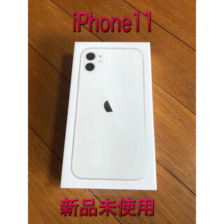 iPhone - iPhone11 128GB 新品未使用 SIMフリー