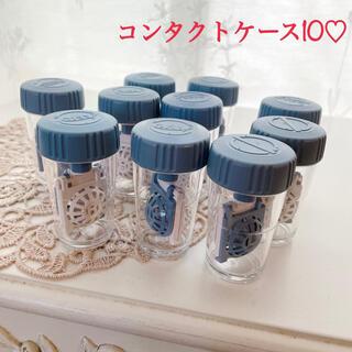 新品♡【AMO】コンタクトケース 10個 セット(日用品/生活雑貨)