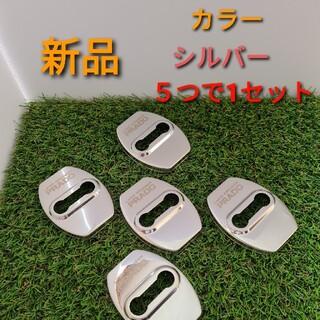 トヨタ(トヨタ)のランクル プラド 150系 後期 ドア ストライカー ドア保護 シルバー メッキ(車内アクセサリ)