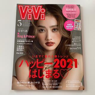 ViVi (ヴィヴィ) 2021年 03月号