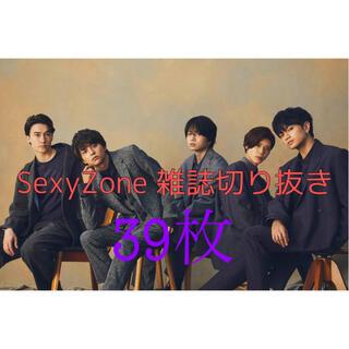 ジャニーズ(Johnny's)のPOTATO SexyZone雑誌切り抜き(アート/エンタメ/ホビー)