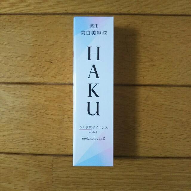 SHISEIDO (資生堂)(シセイドウ)の新品未使用HAKUメラノフォ-カスZ本体45g コスメ/美容のスキンケア/基礎化粧品(美容液)の商品写真