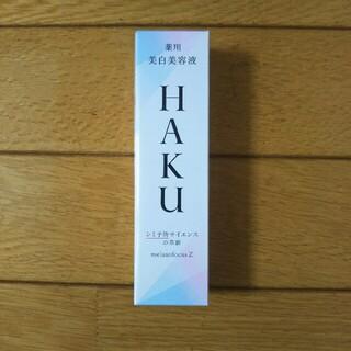 SHISEIDO (資生堂) - 新品未使用HAKUメラノフォ-カスZ本体45g