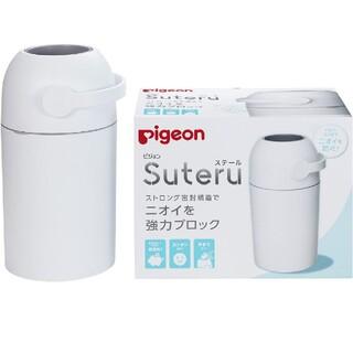 ピジョン(Pigeon)の【新品 未開封】ピジョン オムツゴミ箱 ステール(紙おむつ用ゴミ箱)