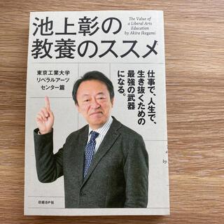 ニッケイビーピー(日経BP)の池上彰の教養のススメ(ビジネス/経済)