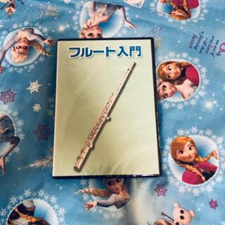 フルート入門 DVD(フルート)