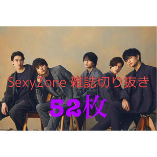 ジャニーズ(Johnny's)のDUET SexyZone雑誌切り抜き(アート/エンタメ/ホビー)
