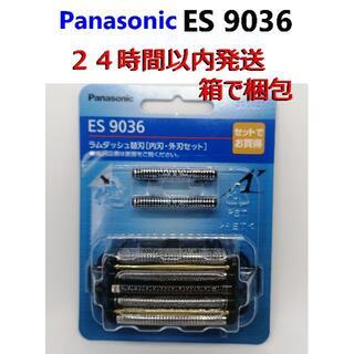 パナソニック(Panasonic)のES9036 (外刃.内刃セット) シェーバー替刃 パナソニック正規品(メンズシェーバー)