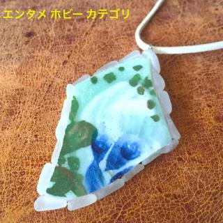 【エンタメ ホビー カテゴリ】シー陶器 アクセサリー ネックレス モスグリーン(陶芸)