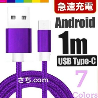 アンドロイド(ANDROID)のAndroid 充電器 Type-C アンドロイド タイプC ケーブル  1m(バッテリー/充電器)
