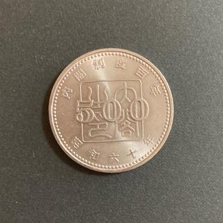 内閣制度百年記念硬貨 昭和60年(貨幣)