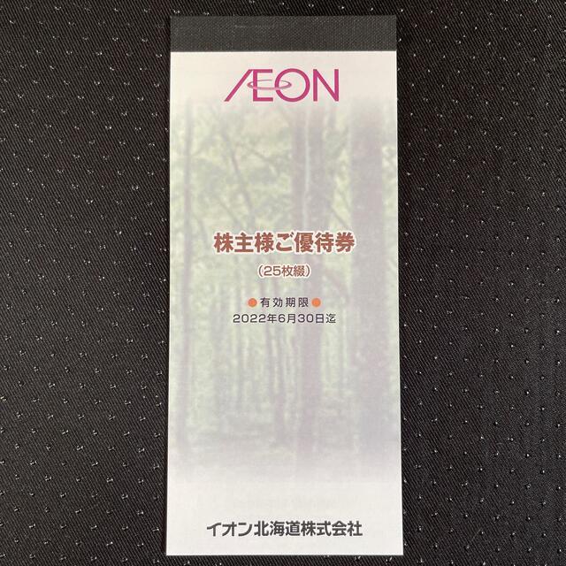 AEON(イオン)のイオン北海道 株主優待券 2500円分 チケットの優待券/割引券(レストラン/食事券)の商品写真