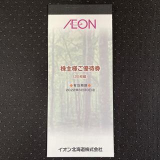AEON - イオン北海道 株主優待券 2500円分