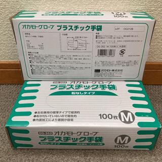 ★新品・未開封★オカモトグローブ プラスチック手袋 M 100枚×2箱(日用品/生活雑貨)