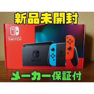 任天堂 - 【新品】任天堂スイッチ 本体 Nintendo Switch