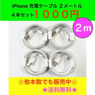 rrc4 iPhone 充電ケーブル  2m  純正同等品質