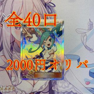 ポケモン(ポケモン)の【全口公開】初出品2000円オリパ(カード)