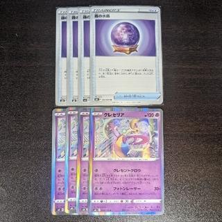 ポケモン(ポケモン)の【U】霧の水晶 4枚 +【R】クレセリア 4枚 セット(シングルカード)